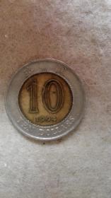 香港硬币 1994年10元