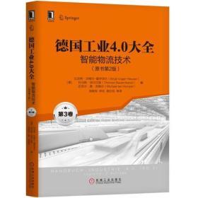 德国工业4.0大全第3卷:智能物流技术(原书第2版):工业控制与智能制造丛书