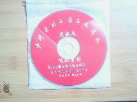 中国京剧名家名段赏析----裘盛戎