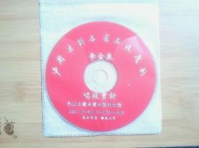 中国京剧名家名段赏析----李金泉