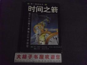 第一推动丛书:<<时间之箭>><<上帝与新物理学>>两本合售