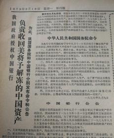 我国政府授权中国银行负责收回美国将予解冻的中国资产!我国有十八种酒被评为全国名酒!茅台、五粮液、汾酒等榜上有名!丁肇中和美国科学家合作取得鼓舞人心的结果!1979年9月10日《解放军报》