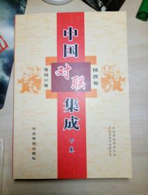 中国对联集成:陕西分卷蒲城分卷(上下卷)