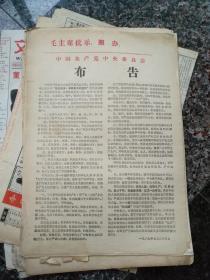 5301、毛主席批示:照办。中国共产党中*委员会布告1969年7月23日、规格8开单版.9品,