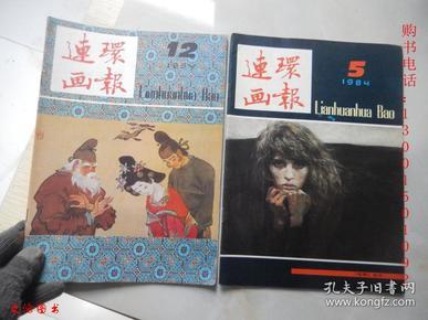 连环画报1984年第5.12期【2本合售】