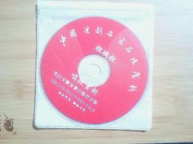 中国京剧名家名段赏析----程砚秋