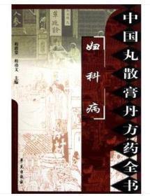 中国丸散膏丹方药全书  妇科病-