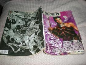 飞奇幻世界 2005年5