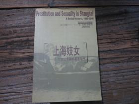 《上海妓女——19—20世纪中国的卖淫与性》
