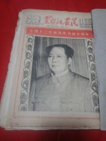黑龙江农民~53年7月份合
