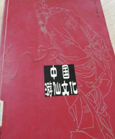 中国游仙文化(献给复旦大学一百周年校庆)(1905一2005)