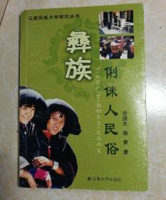 彝族俐侎人民俗
