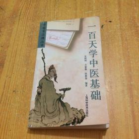 一百天学中医基础——中医百日通丛书