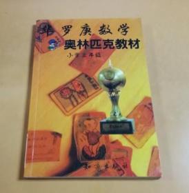 奥林匹克教材:华罗庚数学(小学三年级)