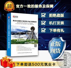 筑业黑龙江省建筑工程资料管理软件加密锁加密狗顺丰包邮