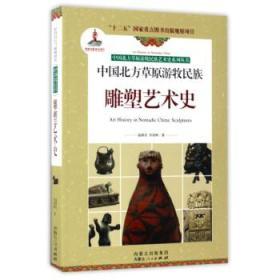 正版现货 中国北方草原游牧民族雕塑艺术史 内蒙人民 温都苏等