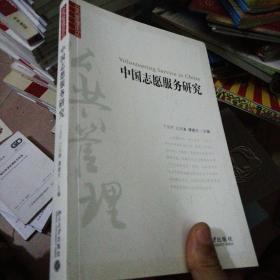 中国志愿服务研究