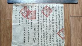 清代地契契约类-----清代雍正六年