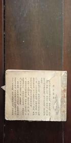 老版连环画  三民红楼(刘老老救巧姐) 没有封面封底 到96页