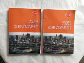 ASH 第59届教育专辑上下