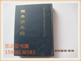 稿本明史约(中国公共图书馆古籍文献珍本汇刊.史部)