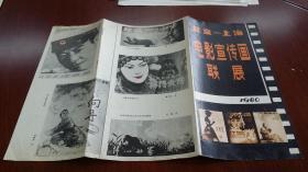 北京- 上海电影宣传画联展 1980 剧单