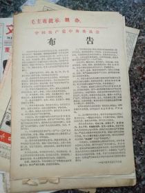 5302、毛主席批示:照办。中国共产党中*委员会布告1969年7月23日、规格8开单版.9品,