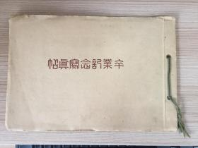 1938年日本和歌山市吹上寻常小学校《卒业纪念写真帖》一册,16开软精装薄册