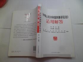 《中华人民共和国刑事诉讼法》适用解答