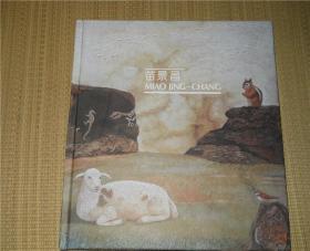 苗景昌(内蒙古画家油画集) 12开硬精装
