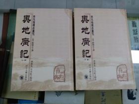 舆地广记(全二册)03年初版  硬精装   库存书未使用