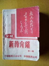 全国新药介绍 第一辑【毛彩像.林题 多毛头语录】