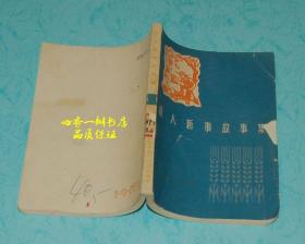 新人新事故事集(1964年《故事会》分类合编本)