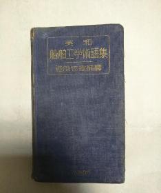 英和船舶工学术语集(日文原版)