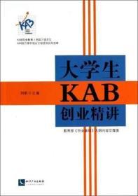 现货正版*大学生KAB创业精讲 刘帆 大中专理科科技综合 知识产权(2013年5月1版一印)