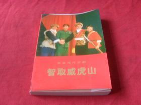 革命现代京剧--智取威虎山---(大32开 软精装本)