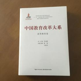 中国教育改革大系:高等教育卷(未开封)