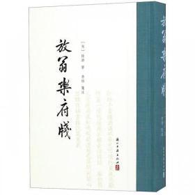 放翁乐府笺(32开精装 全一册)