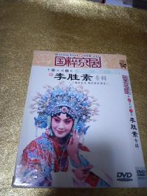 国粹京剧 中国京剧名家 李胜素专辑 DVD
