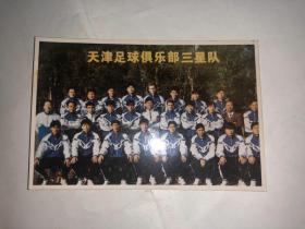 照片 天津足球俱乐部三星队