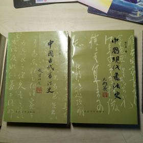 中国古代书法史、中国现代书法史 (2册合售)