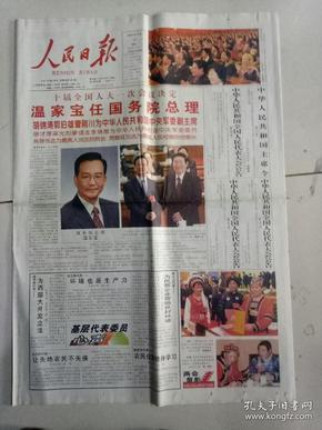十届全国人大一次会议决定温家宝任国务院总理,郭伯雄,曹刚川为中央军委副主席