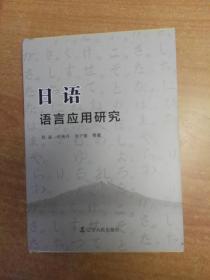 日语语言应用研究(大32开精装)