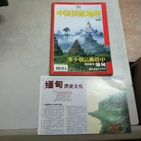 National Geographic, No.4, 2006 (with map)