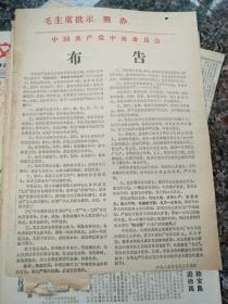 5303、毛主席批示:照办。中国共产党中*委员会布告1969年7月23日、规格8开单版.9品,