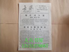 长缨  河北电台 保定红代会保定一中红色尖兵 创刊号