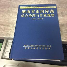 湖南省山河库湖综合治理与开发规划1999-2050