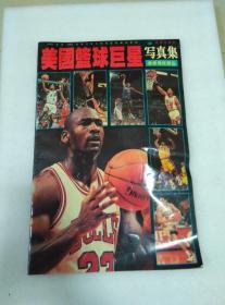 美国篮球巨星写真集 最新海报精品