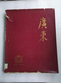 《广东》画册 1949-19790