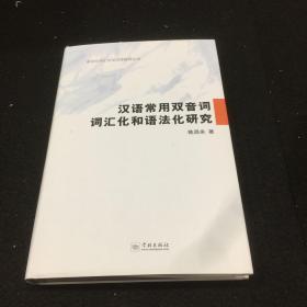 汉语常用双音词词汇化和语法化研究
